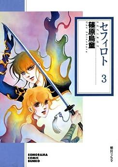 [篠原烏童]のセフィロト(3) (ソノラマコミック文庫)