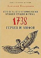Кто есть кто в мифологии Древней Греции и Р&#1 (Культура в факта)