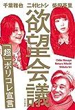 欲望会議 「超」ポリコレ宣言 (角川学芸出版単行本)