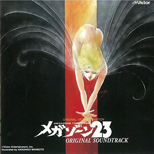 メガゾーン23 <音楽篇>