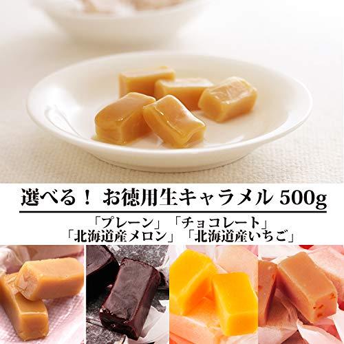 花畑牧場お徳用生キャラメル500g(プレーン)