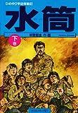 水筒―ひめゆり学徒隊戦記 (下)