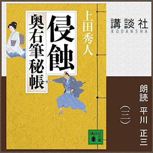侵蝕 奥右筆秘帳(三) | 上田 秀人