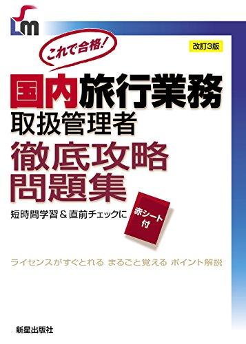 国内旅行業務取扱管理者 徹底攻略問題集 改訂第3版 (SHINSEI LICENSE MANUAL)