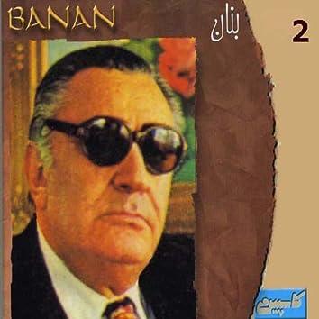 Banan, Vol. 2 - Persian Music