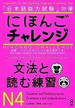 にほんごチャレンジN4[文法と読む練習] (「日本語能力試験」対策) Nihongo Charenji N4 Grammar and Reading Practice
