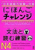 "Nihongo charenji. N4, BunpoÌ"" to yomu renshuÌ"" = Nihongo challenge. N4, Grammar and reading practice = Nihongo challenge. N4, GramaÌtica e exerciÌcios de leitura"