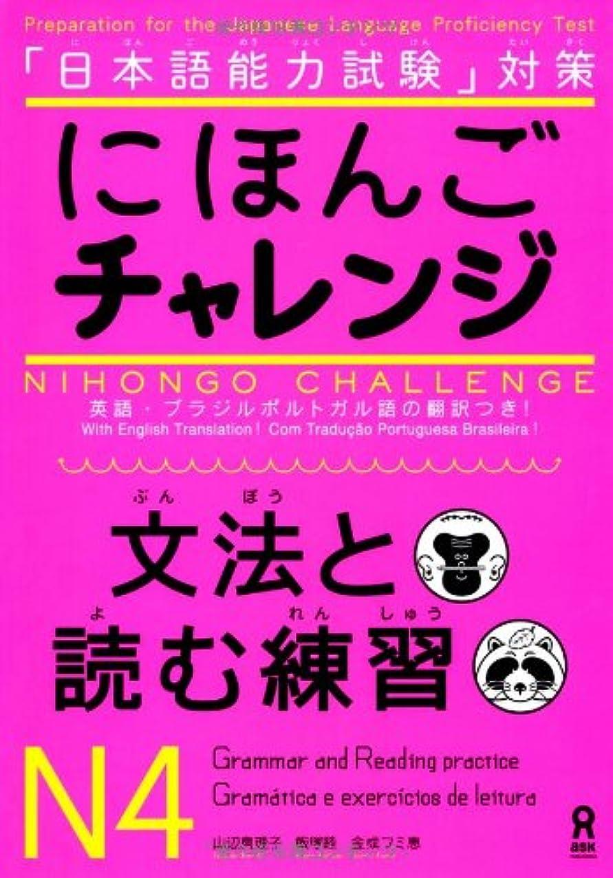 予想する教育者開発にほんごチャレンジN4[文法と読む練習] (「日本語能力試験」対策) Nihongo Charenji N4 Grammar and Reading Practice