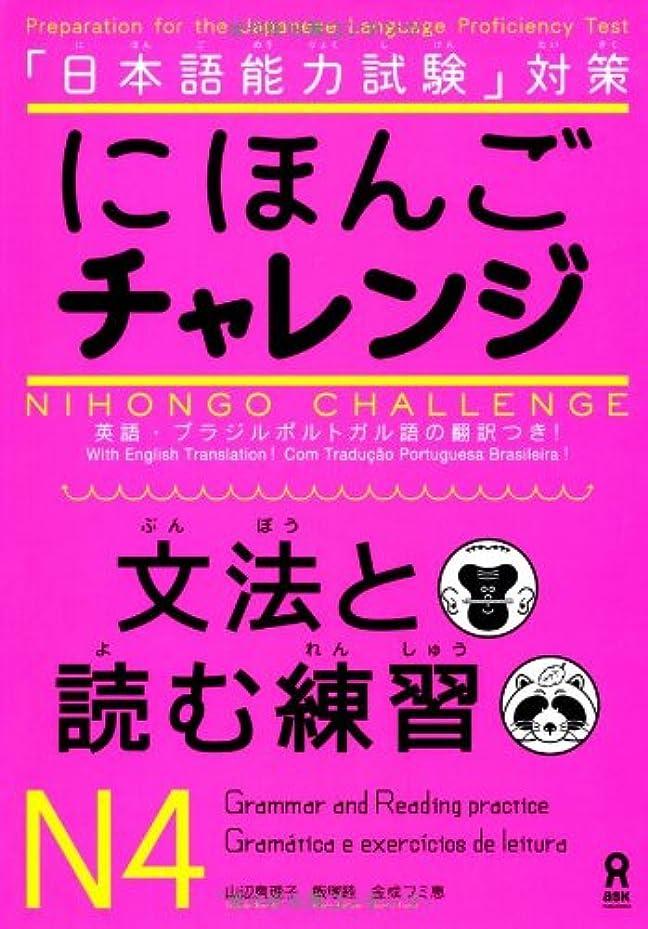 ラップアナロジー冒険にほんごチャレンジN4[文法と読む練習] (「日本語能力試験」対策) Nihongo Charenji N4 Grammar and Reading Practice