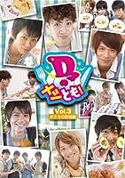 D2のメシとも! Vol.3 ボクらの料理編 [DVD]