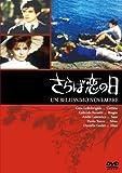 さらば恋の日[DVD]