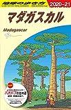 E12 地球の歩き方 マダガスカル 2020~2021 (地球の歩き方E アフリカ・中近東)