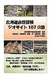 北海道自然探検 ジオサイト107の旅