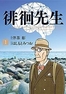 徘徊先生(1) (ビッグコミックス)