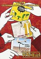 クリップ集~GO!YA!NUMBER/アテンション・プリーズ/TOKYO NOISE~ [DVD]