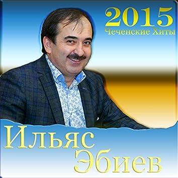 Чеченские хиты 2015