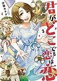 君がどこでも恋は恋 3 (フィールコミックス)
