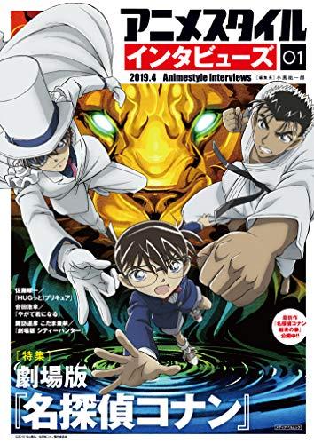 アニメスタイル インタビューズ01 (メディアパルムック)