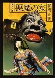 「由利先生」シリーズ 9巻 表紙画像