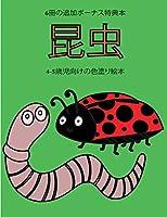 4-5歳児向けの色塗り絵本 (昆虫): この本は40枚のこどもがイライラせずに自信を持って楽しめる無料ぬり&#1236