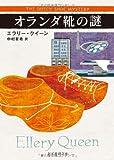オランダ靴の謎【新訳版】 (創元推理文庫)