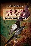 الفتح الإسلامى لبلاد ما وراء النهر (Arabic Edition)