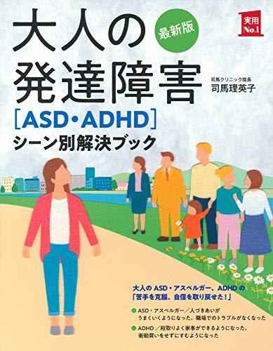 最新版 大人の発達障害[ASD・ADHD]シーン別解決ブック (実用No.1シリーズ)