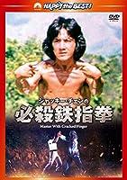 ジャッキー・チェンの必殺鉄指拳 デジタル・リマスター版 [DVD]