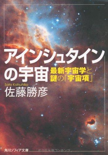 アインシュタインの宇宙  最新宇宙学と謎の「宇宙項」 (角川ソフィア文庫)の詳細を見る