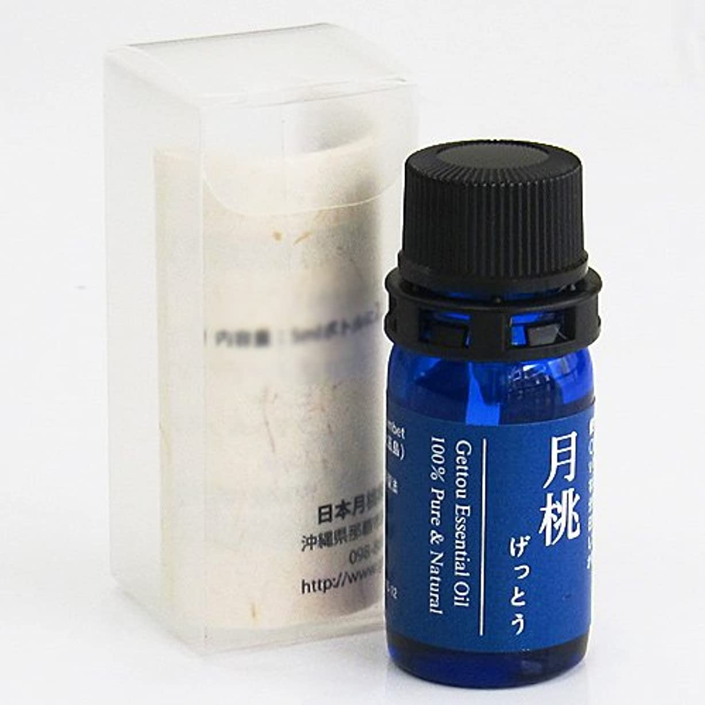 調和何故なの環境に優しい日本月桃 月桃エッセンシャルオイル 2.5ml