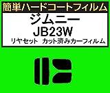関西自動車フィルム 簡単ハードコートフィルム スズキ ジムニー JB23W リヤセット カット済みカーフィルム スーパースモーク