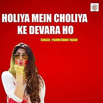 Holiya Mein Choliya Ke Devara Ho