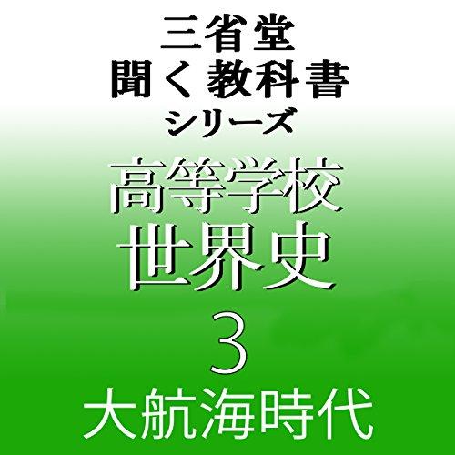 『三省堂 世界史3』のカバーアート