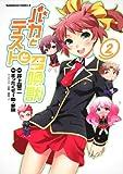 バカとテストと召喚獣 (2) (角川コミックス・エース 256-2)