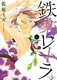 鉄楽レトラ (5) (ゲッサン少年サンデーコミックススペシャル)