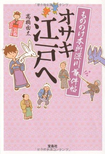 もののけ本所深川事件帖 オサキ江戸へ (宝島社文庫 『このミス』大賞シリーズ)