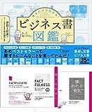 【特典付き】ビジネス書図鑑