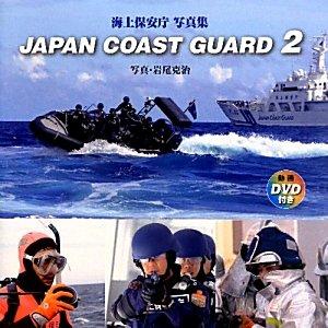 JAPAN COAST GUARD〈2〉―海上保安庁写真集(動画DVD付き)