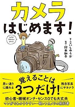 [こいしゆうか, 鈴木知子]のカメラはじめます!