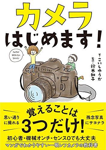 サンクチュアリ出版『カメラはじめます!』