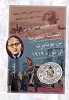المسألة المصرية من بونابرت إلى ثورة 1919 بقلم محمد صبرى السوربونى