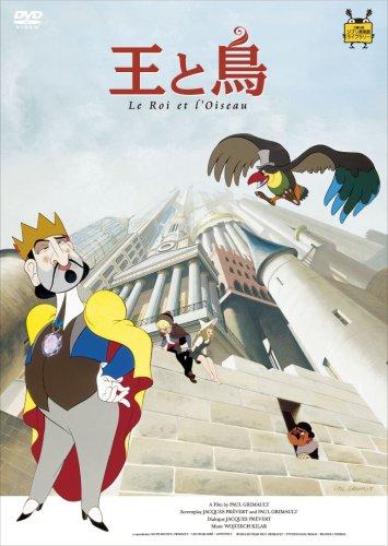 王と鳥 スタンダード版 [DVD]の詳細を見る