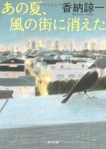 あの夏、風の街に消えた (角川文庫 か 24-8)の詳細を見る