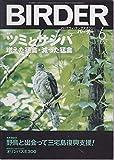 BIRDER(バーダー) 2005年6月号 「特集:ツミとサシバ 増えた猛禽・減った猛禽」