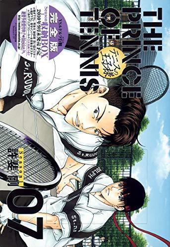 テニスの王子様完全版 Season1 7 (愛蔵版コミックス)