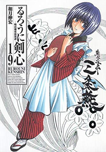 るろうに剣心 完全版 19 (ジャンプコミックス)