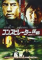 DVD>コンスピレーター謀略 極限探偵A+ (<DVD>)