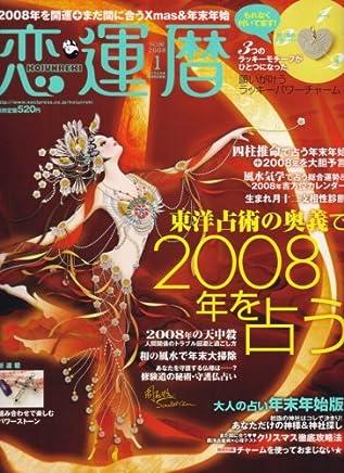 恋運暦 2008年 01月号 [雑誌]