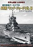 傑作軍艦アーカイブ 6 英戦艦 キング ジョージ5世 級 2018年 09 月号 雑誌  世 界 の 艦 船 増刊