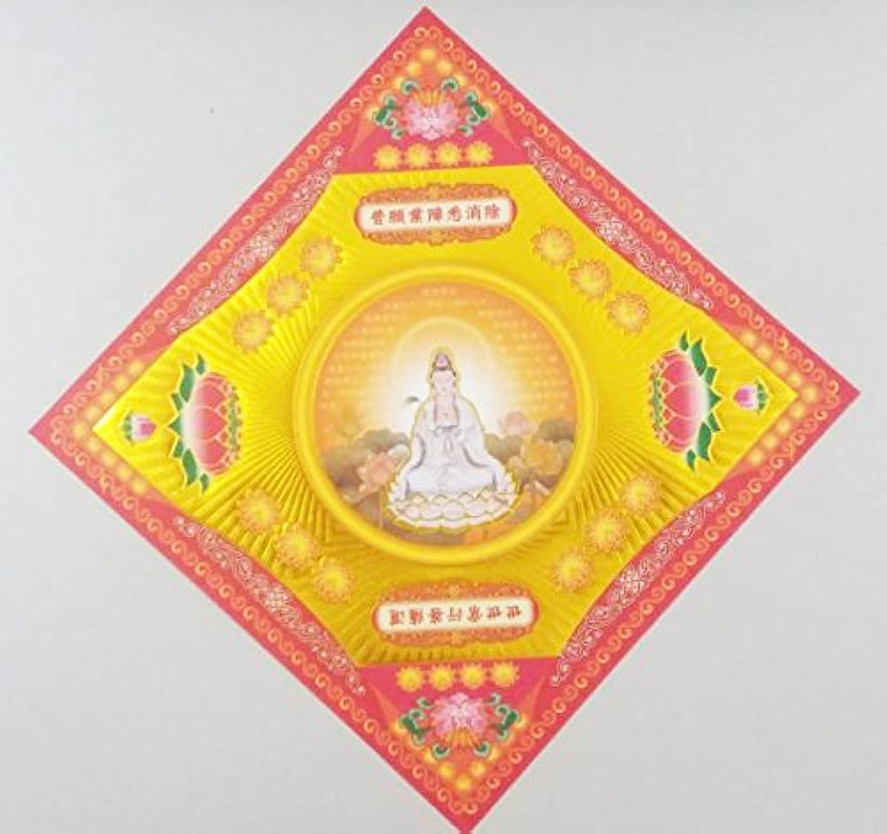 ありがたい悪い主婦40pcs Incense用紙/Joss用紙ハイグレードGuanyinゴールドの箔の祖先Praying 8インチx 8インチ(レッド)